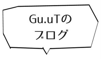 Gu.uTのブログ