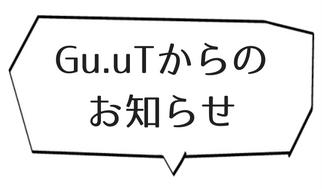 Gu.uTからのお知らせ