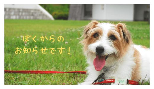 【ペット事業者向け】確定申告と税金についてのセミナー開催決定!